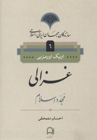 سازندگان-جهان-ايراني-اسلامي6(غزالي)