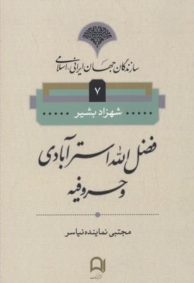 سازندگان-جهان-ايراني-اسلامي7(فضل-الله-استر-آبادي)