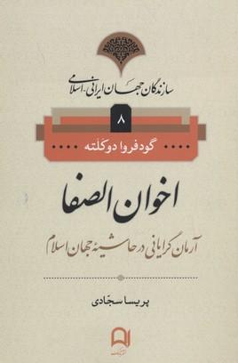 سازندگان-جهان-ايراني-اسلامي8(اخوان-الصفا)رقعي-نامك