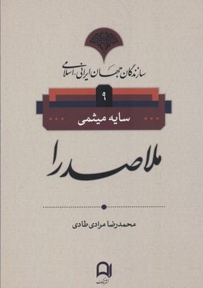 سازندگان-جهان-ايراني-اسلامي9(ملاصدرا)