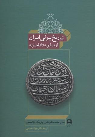 تاريخ-پولي-ايران