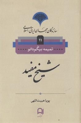 سازندگان-جهان-ايراني-اسلامي11(شيخ-مفيد)