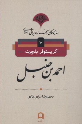 سازندگان-جهان-ايراني-اسلامي10(احمدبن-حنبل)رقعي-نامك