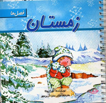 زمستان-