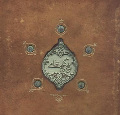 پنج-گنج-نظامي(سنگ-لب-طلا-خشتي)