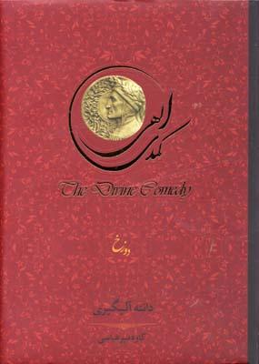 كمدي-الهي(جلد-سخت-سه-جلدي-قابدار-وزيري)