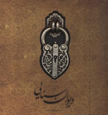 ديوان-سنايي(لب-طلا-خشتي)