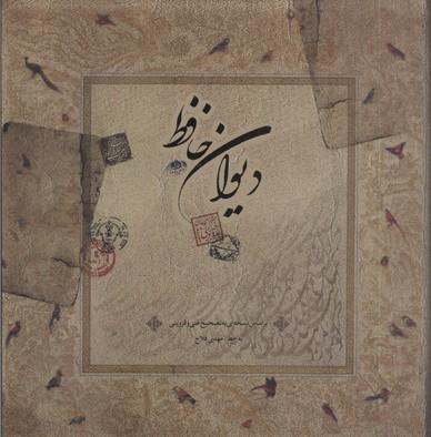 ديوان-حافظ(خط-فلاح-دوزبانه-لب-طلا-گلاسه)