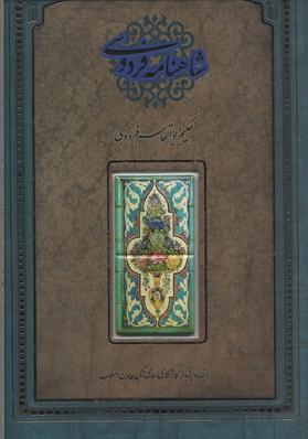 شاهنامه-فردوسي(قابدار-رحلي)