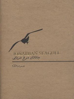 كتاب-گويا-جاناتان-مرغ-دريايي(همراه-با-كتاب)