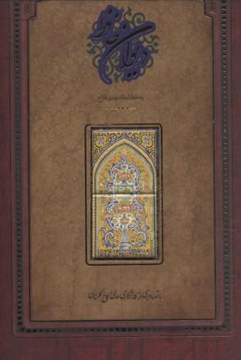 ديوان-حافظ(گلستان-قابدار-رحلي)