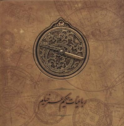 رباعيات-حكيم-عمر-خيام