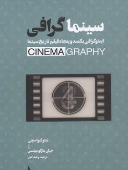 سينما-گرافي