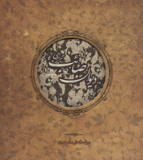 ديوان-صائب(لب-طلا)