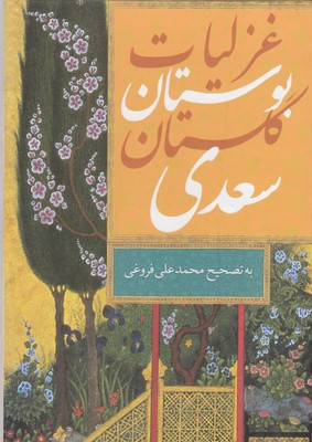 پك-غزليات-بوستان-گلستان-سعدي