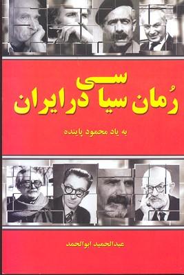رمان-سياسي-در-ايران