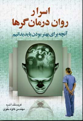 اسرار-روان-درمان-گرها