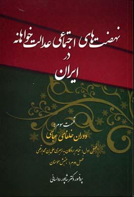 نهضت-هاي-اجتماعي-عدالت-خواهانه-در-ايران(3)