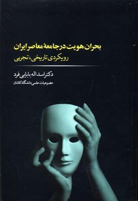 بحران-هويت-در-جامعه-ي-معاصر-ايران---رويكردي-تاريخي-