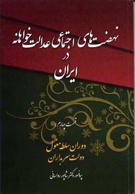 نهضت-هاي-اجتماعي-عدالت-خواهانه-در-ايران(4)