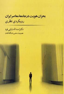 بحران-هويت-در-جامعه-معاصر-ايران---رويكردي-نظري