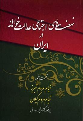 نهضت-هاي-اجتماعي-عدالت-خواهانه-در-ايران(5)