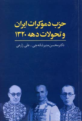 حزب-دموكرات-ايران-و-تحولات-دهه-1320