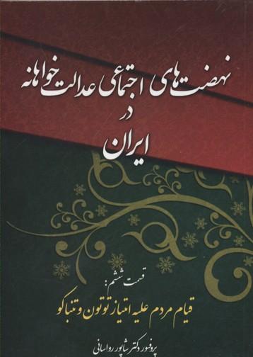 نهضت-هاي-اجتماعي-عدالت-خواهانه-در-ايران(6)