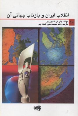 انقلاب-ايران-و-بازتاب-جهاني-آن