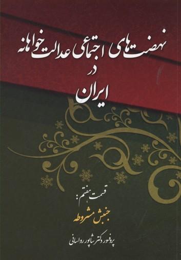 نهضت-هاي-اجتماعي-عدالت-خواهانه-در-ايران(7)