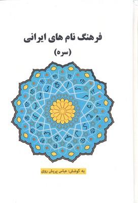 فرهنگ-نام-هاي-ايراني