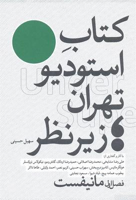 كتاب-استوديو-تهران-زير-نظر
