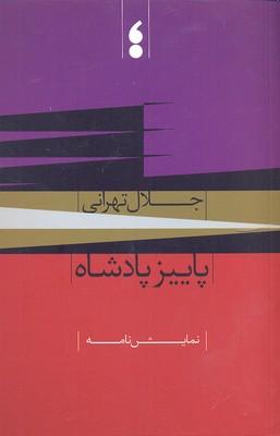 پاييز-پادشاه(رقعي)مكتب-تهران