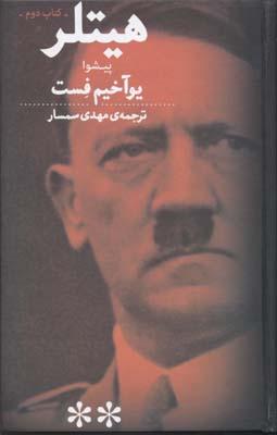 هيتلر-(2جلدي)