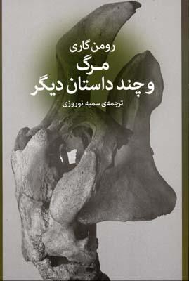 مرگ-وچند-داستان-ديگر----(رقعي)زاوش