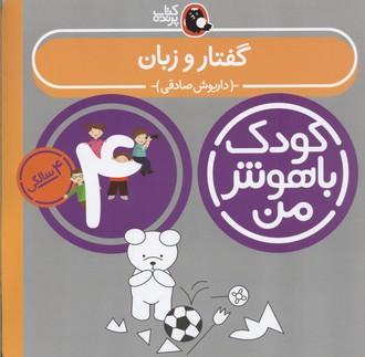 کودک-باهوش-من(4)گفتار-و-زبان(