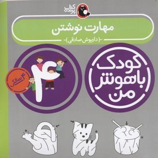 کودک-باهوش-من(4)مهارت-نوشتن