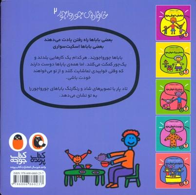 تصویر خانواده ي جورواجور2-باباي خوش مزه