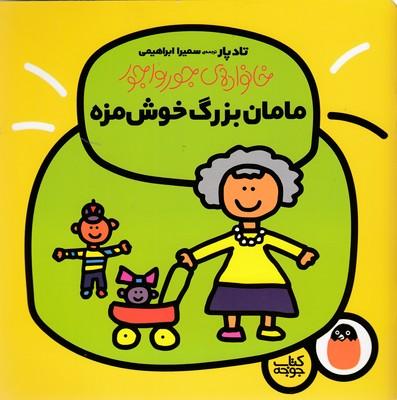 خانواده-ي-جورواجور3-مامان-بزرگ-خوش-مزه