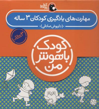 پک-مهارت-های-یادگیری-کودکان-3-ساله