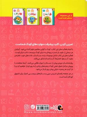 تصویر كتاب كار3-علوم پيش دبستان