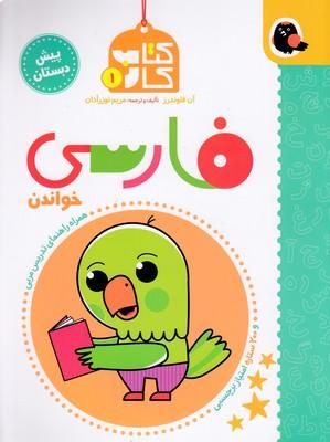 كتاب-كار1-فارسي-پيش-دبستان