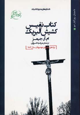 كتاب-نفيس-كشيش-آلبريك