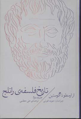 تاريخ-فلسفه-راتلج(2)