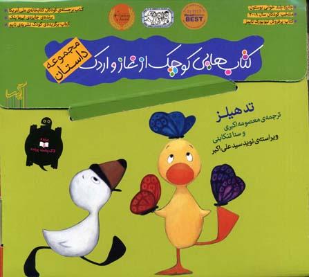 مجموعه-داستان-كتابهايي-كوچك-از-غاز-و-اردك-(3جلدي)