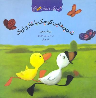 كتاب-غاز-و-اردك-تمرين-هايي-كوچك-با-غاز-و-اردك