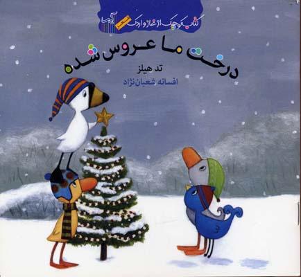 كتاب-غاز-و-اردك(درخت-ما-عروس-شده)
