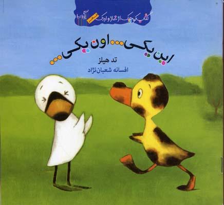كتاب-غاز-و-اردك(اين-يكي-----اون-يكي----)