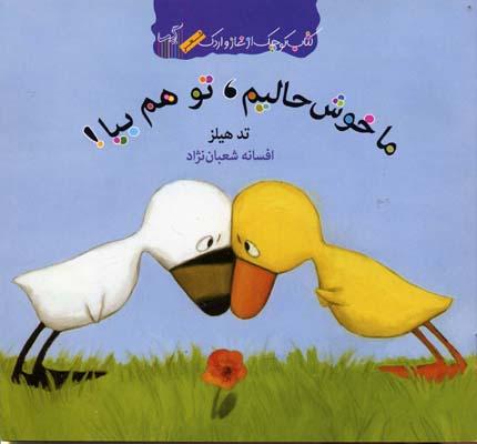 كتاب-غاز-و-اردك(ما-خوش-حاليم-تو-هم-بيا)