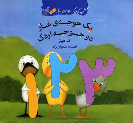 كتاب-غاز-و-اردك(يك-جوجه-غاز-دو-جوجه-اردك)
